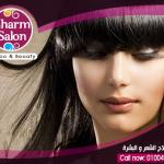 كورس لعلاج الشعر و البشرة من شرم صالون